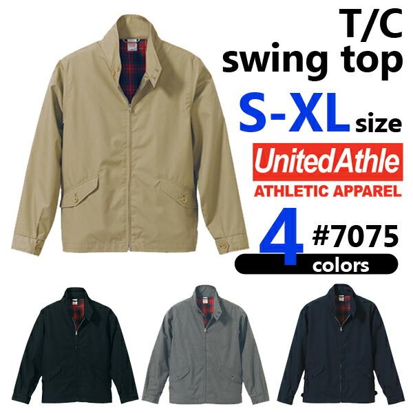 UNITED ATHLE(ユナイテッドアスレ)T/C スウィングトップ 【7075-01】無地・裏地チェック柄・トラッド・ジップアップ・スタンドカラー・ジャケット・ブルゾン・アウター・メンズ・UnitedAthle【930】