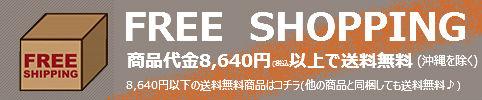 8,640円(税込)以上送料無料♪