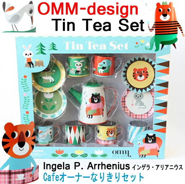 ��OMM-design ��Ingela��P��Arrhenius�ʥ��顦���ꥢ�˥�����Tin Tea-Set / �ƥ��ƥ������åȡ����ե������ʡ��ʤ꤭�ꥻ�å�(�֥ꥭ)�ڤޤޤ��ȡ��ǥ����ץ쥤������ƥꥢ�� / �̲����ݥåȡ��ޥ����åס����������껮