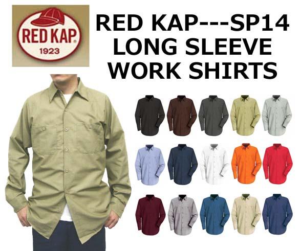 RED KAP(レッドキャップ/レッドカップ)ロングスリーブワークシャツ【RDKP-S0014】【長袖・新品・無地・メンズ】アメリカンワークウエア・4.25oz【1216】