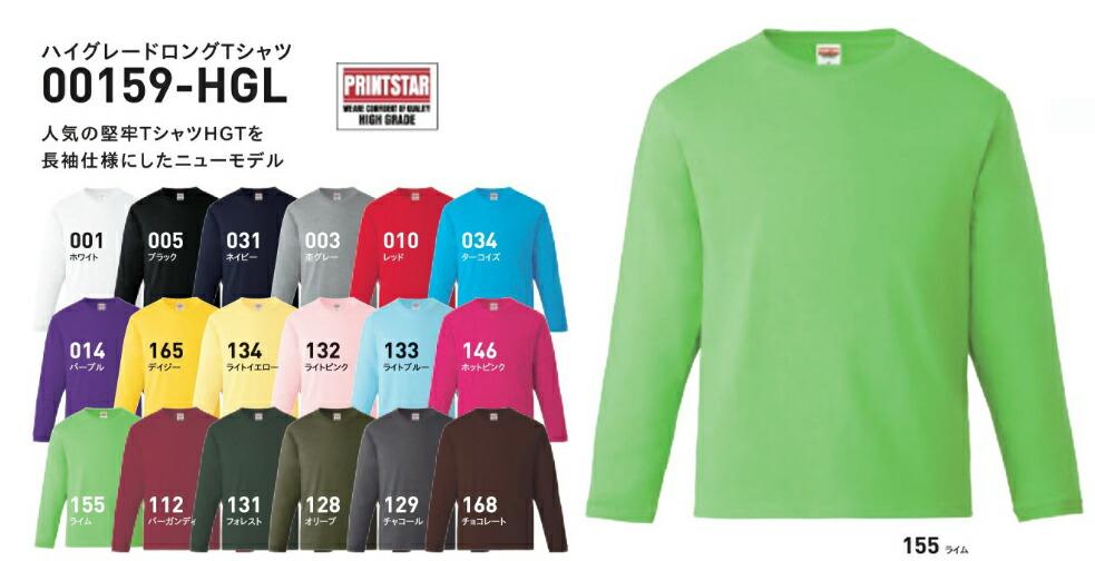 ロングスリーブTシャツ【XS-XL】Printstarプリントスター6.6oz ハイグレードロングTシャツ(厚手 スーパーヘビーウェイト・長袖・無地ロンT 男女兼用) 159-HGL00159【1020】