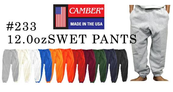 CAMBER(キャンバー)12オンス ヘビーウェイトスウェットパンツ(裏起毛)12-OZ heavyweight sweatpants#233【無地・裏起毛ヘビーウェイト・厚手・メンズ】【0110】