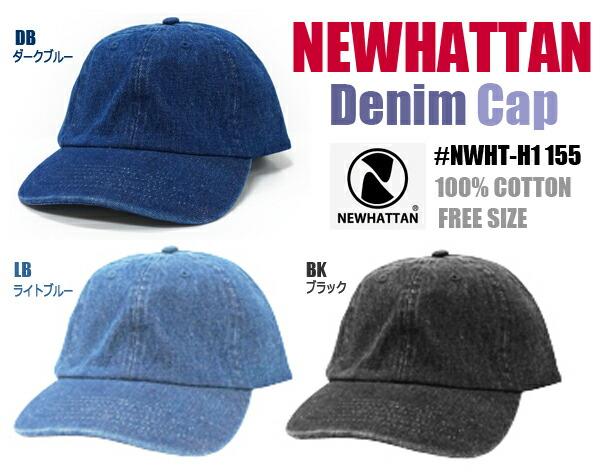 デニムキャップ【ニューハッタンNEWHATTAN】 DENIM CAP【NWHT-H1 155】(・男女兼用・紫外線防止・無地H1155)【1018】