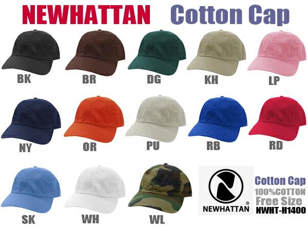 コットンキャップ【ニューハッタンNEWHATTAN】 COTTON CAP【NWHT-H1400】(男女兼用・紫外線防止・無地帽子)【2016ss】【1018】