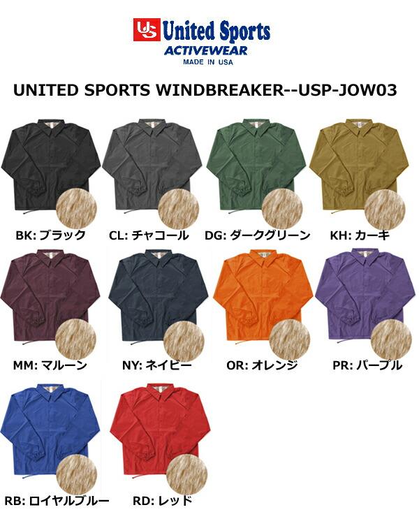 【裏ボア付き】United Sports(ユナイテッドスポーツ) 無地ウィンドブレーカー【メンズ/無地コーチジャケット 】【J0W03】【1018】