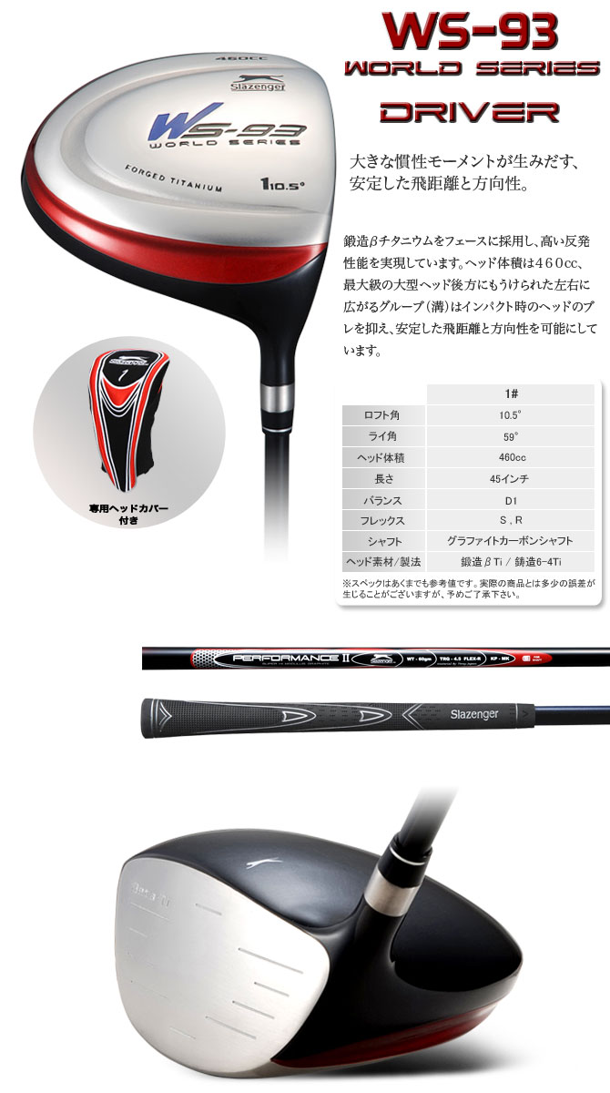 Slazenger WORLD SERIES WS-93 DRIVER