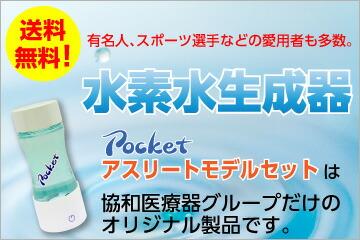携帯水素水発生ボトル Pocketアスリートモデルセット