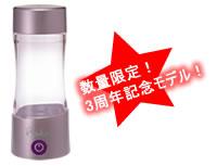 携帯水素水発生ボトル Pocket3周年記念モデル