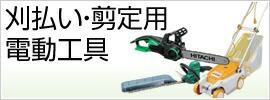 刈払い・剪定用電動工具