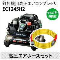 釘打機用高圧エアコンプレッサEC1245H2(TN)