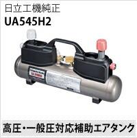 高圧・一般圧対応補助エアタンクUA545H2
