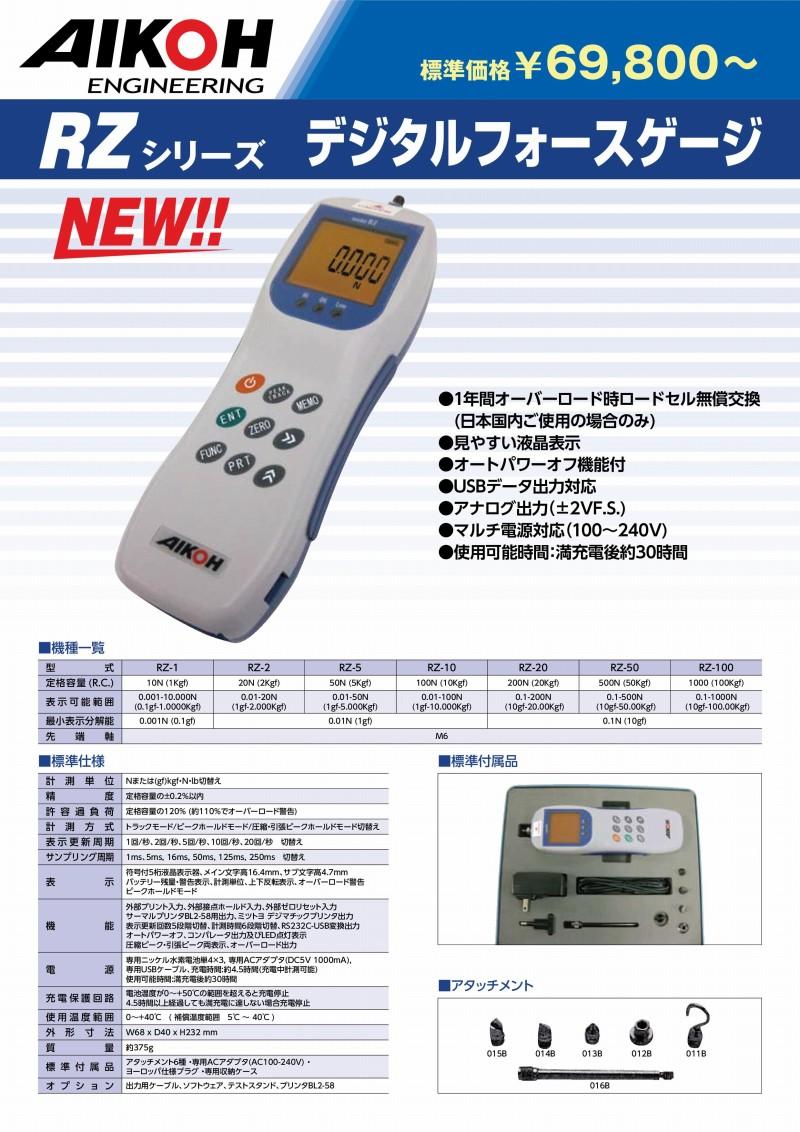 アイコーエンジニアリング デジタルフォースゲージ RZ-10
