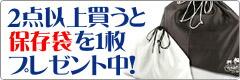 コーチの保存袋プレゼント!