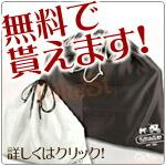 コーチの保存袋
