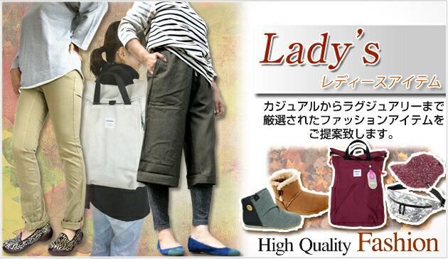 ブランド一覧(Lady's)