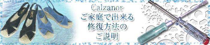 カルザノール