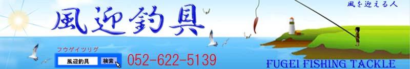 風迎釣具楽天市場店:激安釣具|釣竿 通販|ルアーセット|エギング・多数ルアー取扱|風迎釣具