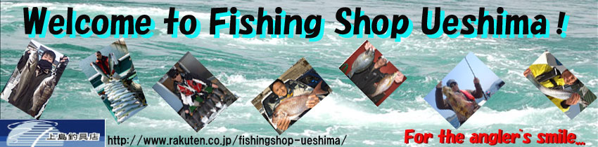 フィッシングショップウエシマ:海釣りをメインに皆様のフィッシングライフをサポート致します。