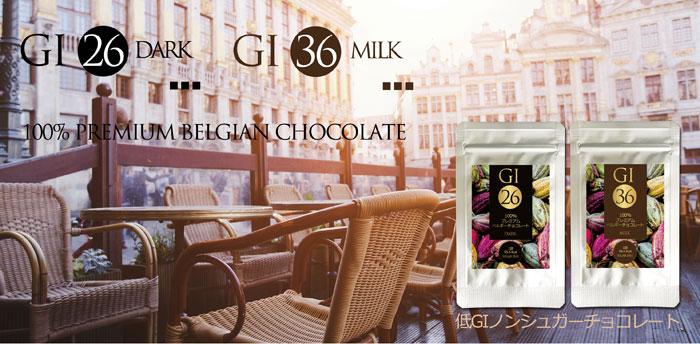 【チョコサプリ】GI26&GI36(ダーク&ミルク)〔低GIチョコ〕【100%プレミアムベルギーチョコレート】[CNC]