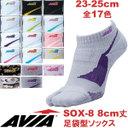 [AVIA]アビア SOX-8(8cm丈)〔足袋型ソックス〕(23-25cm/レディースサイズ)