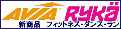 ☆AVIA・RYKA◆新商品☆