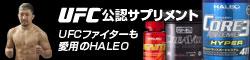 UFC公認サプリメント[HALEO]ハレオ