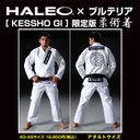 [HALEO]ハレオ 柔術着[ KESSHO GI ]〔アダルトサイズ〕 【HALEO×ブルテリア限定版】