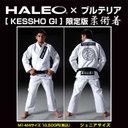 [HALEO]ハレオ 柔術着[ KESSHO GI ]〔キッズサイズ〕 【HALEO×ブルテリア限定版】