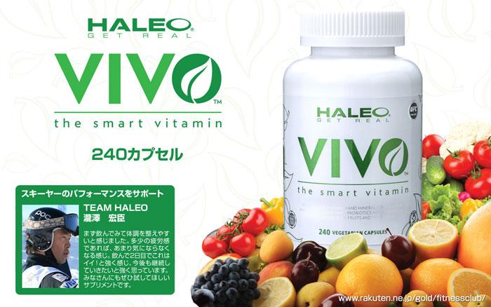 [HALEO]ハレオ VIVO(ビボ)(240タブレット)〔マルチ栄養素サプリメント〕