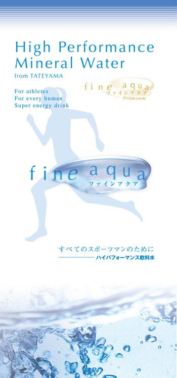 [fine aqua]ファインアクア