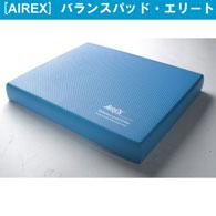 [AIREX Mat]エアレックス バランスパッド・エリート