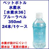水素水36(ブルーラベル/350ml)