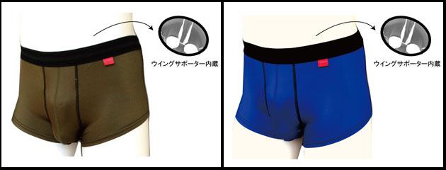 メッシュウイング C(カラー)〔ショート丈〕の着用方法