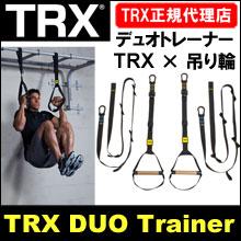 [TRX] DUOLONG(デュオトレーナー) <サスペンショントレーナー>【TRX正規品】