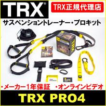 [TRX] プロキット(TRXPRO4) <サスペンショントレーナー>【TRX正規品】〔日本語版動画ダウンロード可能〕