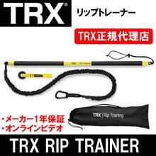 [TRX] RIP TRAINER(リップトレーナー)【TRX正規品】