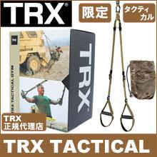 [TRX] TACTICAL KIT(タクティカルキット) <サスペンショントレーナー>【TRX正規品】