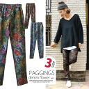 Denim floral パギンス ◆ leggings and stretch / denim style/floral/dates / beauty legs and ever NEW design! Chic cool decide if adult floral デニムベース.!