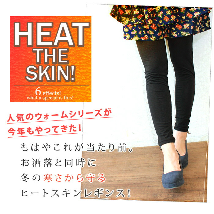 [CITRINE Chakra] the heat skin leggings ◆ iron plate leggings run hot, too, and thermal insulation is warm though fixture ♪ is thin! The basic leggings without the activity mistake are unmissable in a coming season! !