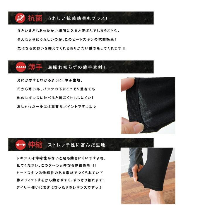 [CITRINE Chakra] heat skin leggings◆