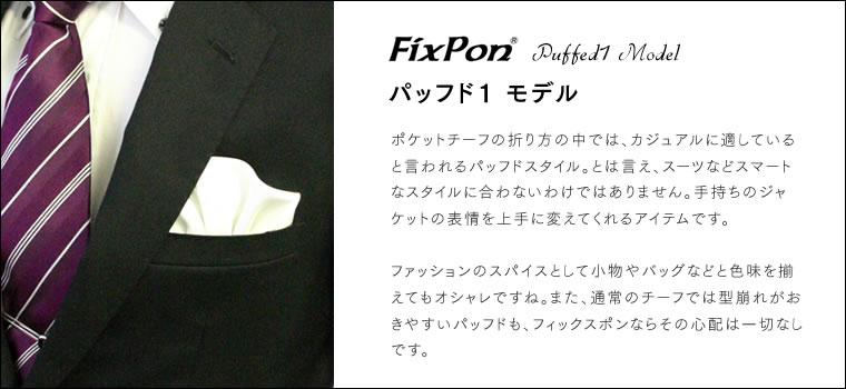 FIXPON フィックスポン パッフド1