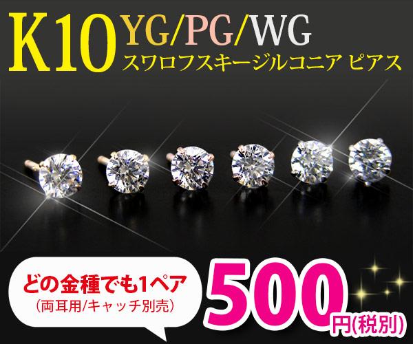 【驚愕の1コイン・500円ピアス!】