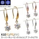 4mm supermarket cue BIC (cz) hook pierced earrings Gypsy pierced earrings made in K10YG/PG/WG Swarovski company▼
