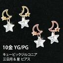 "K10YG/PG crescent moon & star ""moon & star"" star cut cue BIC zirconia pierced earrings▼"