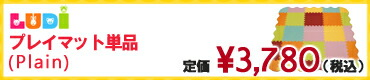 プレイマット単品 ¥3780