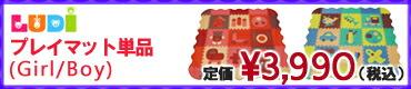 プレイマット単品 ¥3990