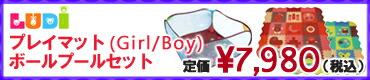 プレイマット&ボールプール ¥7980