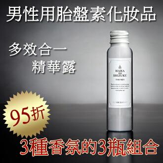 【3種香氛的優惠組合】奈米白銀的抗菌作用及高濃度超級胎盤素將男性特有的肌膚問題防禦守護[母之滴白銀精華露]一次購入3瓶享有95折(5%OFF)的優惠套組