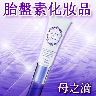 乾燥肌・敏感肌也安心。胎盤素・臍帶精華高配合,也能當作妝前打底隔離使用,防水型的抗UV防曬乳[母之滴抗UV防曬乳]SPF27 PA++