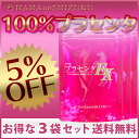 3 Bag set discount 5% off absorption degree of Placenta100% Drops mother's placenta EX! (Diet and metabolic and health and beauty supplements and placenta / プラセンタサプリメント / capsule / puffy-Helix were / set / store Rakuten) fs3gm